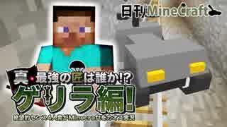 【日刊Minecraft】真・最強の匠は誰か!?ゲリラ編!絶望的センス4人衆がMinecraftをカオス実況!#41