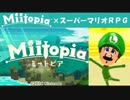 Miitopia(ミートピア)実況 part20【ノンケの超究極マリオRPG】