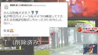 萌え声生主系Vtuber夜桜たま、台風21号