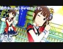 【ミリシタ】 ガチ初心者P、横山奈緒ちゃんと触れ合います。【実況】#25