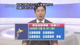 北海道地震 緊急地震速報〜菅官房長官午前