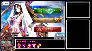 【RTA】Fate/Grand order カレスコ無し 超級種火 01:42:46