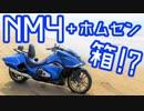 【ホンダ】NM4にホムセン箱を載せてみた!ついでにドローンも載せました。
