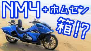 【ホンダ】NM4にホムセン箱を載せてみた!