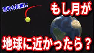 【物理エンジン】もしも月が地球に近かっ