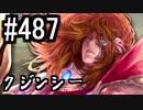 【課金マン】インペリアルサガ実況part487【とぐろ】