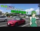 【東北ずん子車載】ずん子とNDでzoom-zoom 06【NDロードスター】