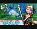 【HEROIC実況】おみくじボウケンシャーが行く世界樹の迷宮X【Part.22】