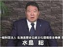 【水島総】チャンネル北海道よりお見舞いとお知らせ[桜H30/9/6]