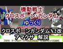 【クロスボーンガンダム】アマクサ&クロスボーンガンダムX2改 解説【ゆっくり解説...