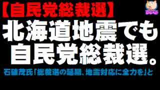 【自民党総裁選】北海道震度7の地震でも予