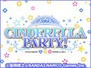 第203回「CINDERELLA PARTY!」 アーカイブ動画【原紗友里・青木瑠璃子】