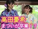【期間限定会員見放題】まついがプロデュース#27 出演:松嵜麗、五十嵐裕美、中村...