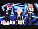 【包信後】shake it!【MMD刀剣乱舞】