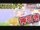 【ポケコロ】ドリームガチャを5000ドナ使ってスーパーレアが出るまで終われないアートフェスタ!!!!金カートも登場!!!【ガチャ動画】