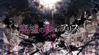 【りする】廃墟の国のアリス【歌ってみた】 thumbnail