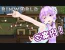 【RimWorld】結月ゆかりのガバ☆ワールド 16日目【VOICEROID+α】