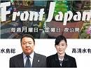 【Front Japan 桜】北海道大地震現地レポ
