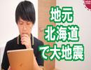 北海道で震度7の地震…停電で北海道の電力