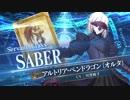 【FGOアーケード】アルトリア・ペンドラゴン〔オルタ〕(セイバー)参戦PV【Fate/Gra...