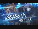 【FGOアーケード】呪腕のハサン参戦PV【Fate/Grand Order】