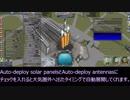 【KSP】MechJebで行くMinmus #1【MOD解説】