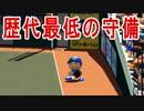 【ゆっくり実況】最弱投手でマイライフpart71【パワプロ2017】
