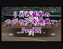 【実況】パワプロ2018栄冠ナイン~りた内監督ののびのび全国...