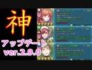 【FEH】#44 ver.2.9.0アップデート!新武器練成と秘伝書について考察&感想【フ...
