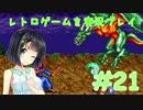 【レトロゲーム】を実況プレイ#21 ほろ酔いでドラゴン退治!【VOICEROID実況】