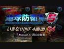 【地球防衛軍5】いきなりINF4画面R4 M17【ゆっくり実況】