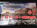 #1【プラモデル製作実況】1/35 ティーガーI戦車 中期型(ドラゴン)を作る