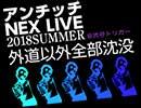 アンチッチNEX LIVE 2018 SUMMER ~外道以外全部沈没~