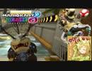 【マリオカート8DX】 vs #29 モートンスタバローラー【実況】