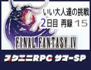 【FF4】スクエニRPGサマーSP・いい大人達 2日目 再録 part15