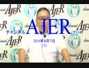 『安倍氏は4選を①』加藤清隆 AJER2018.9.7(1)