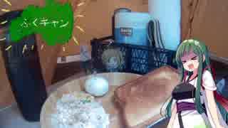 琴葉姉妹の福島でキャンプする動画 ふくキャン かわばたキャンプ場編 延長戦