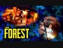 【サバイバルホラー】四人でThe Forestをカオスサバイバル実...