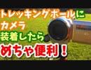 【悪魔ぶって】トレッキングポールにカメラ取り付けてみた【...
