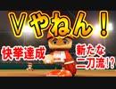 【パワプロ2018】最弱チームから日本一を目指すよpart41【ゆ...