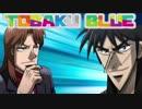 TOBAKU BLUE