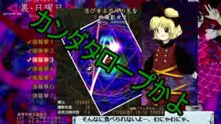 【実況】霊夢がいない(?)弾幕悪夢の旅