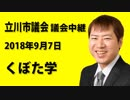 【くぼた学】初一般質問【立川市議会議会中継】