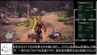 狩猟部・ガンランス解説の裏技.mp4