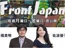 【Front Japan 桜】日本の運命を決める国