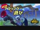 【Fortnite】グラップラーで遊ぼ!! #3