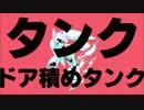 【替え歌】タンクドア積めタンク【UTAU】