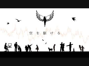 空を駆ける / ONE 【オリジナル】