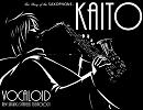 【カバー】KAITOでくちばしにチェリー【Vocaloid】
