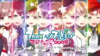 【8人で】マジLOVE2000%【歌ってみた】